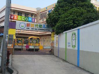 新时代幼儿园