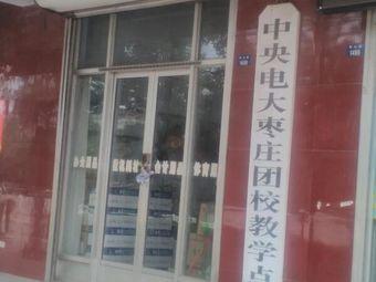 中央电大枣庄团校教学点