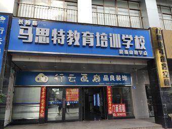 长沙县马思特教育培训学校影珠山教学点(星沙校区)