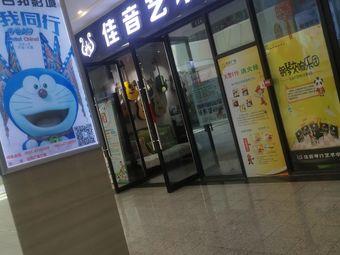 佳音艺术中心(名邦店)