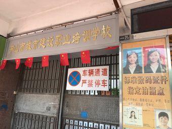 中山市城市建设职业培训学校