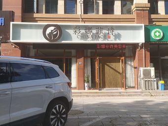 彩娜菲诗(博业金街店)