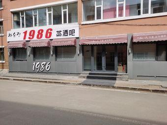 1986茶酒吧