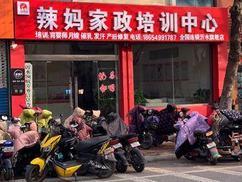 辣妈家政培训中心(沂水旗舰店)