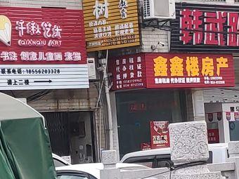 尚语树教育