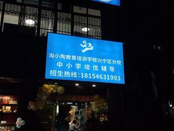 淘小淘教育集团(兴宁区分校)