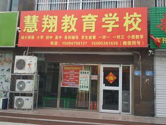 慧翔教育学校