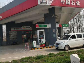 中国石化淮安市东升加油站