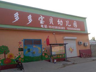 多多宝贝幼儿园