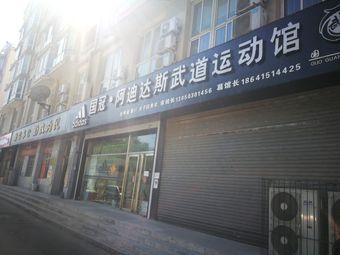 国冠·阿迪达斯武道运动馆(安东馆店)