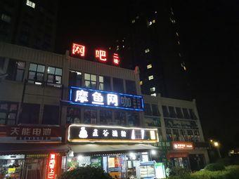摩鱼网咖(呈贡店)