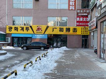 延边广和搏击俱乐部