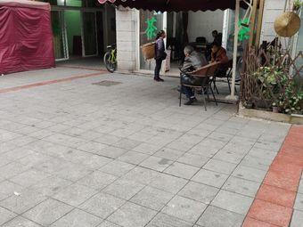 大口九茶园(宏声广场店)