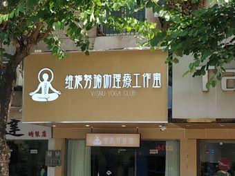 维施努瑜伽理疗工作室