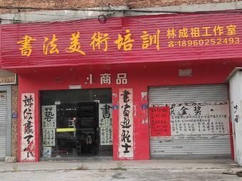林成祖工作室
