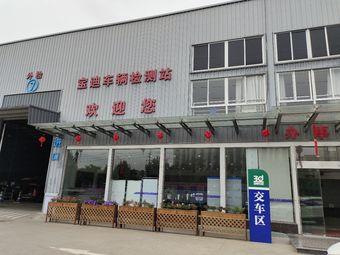 桐乡宝迪车辆检测站