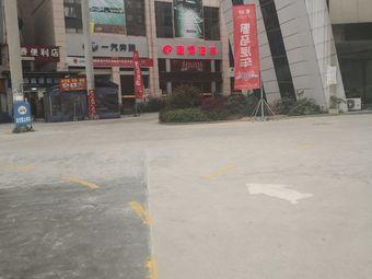 思南惠博汽车销售有限公司