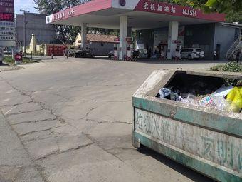 加油站(万达购物广场东)