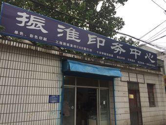 振淮印务中心