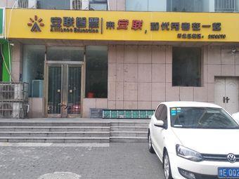 安联智霖(开发区校区)