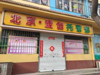新起点早教中心-北京爱创托管部