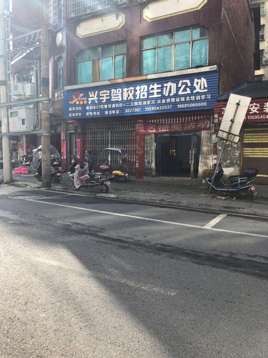 兴宇驾校招生办公处