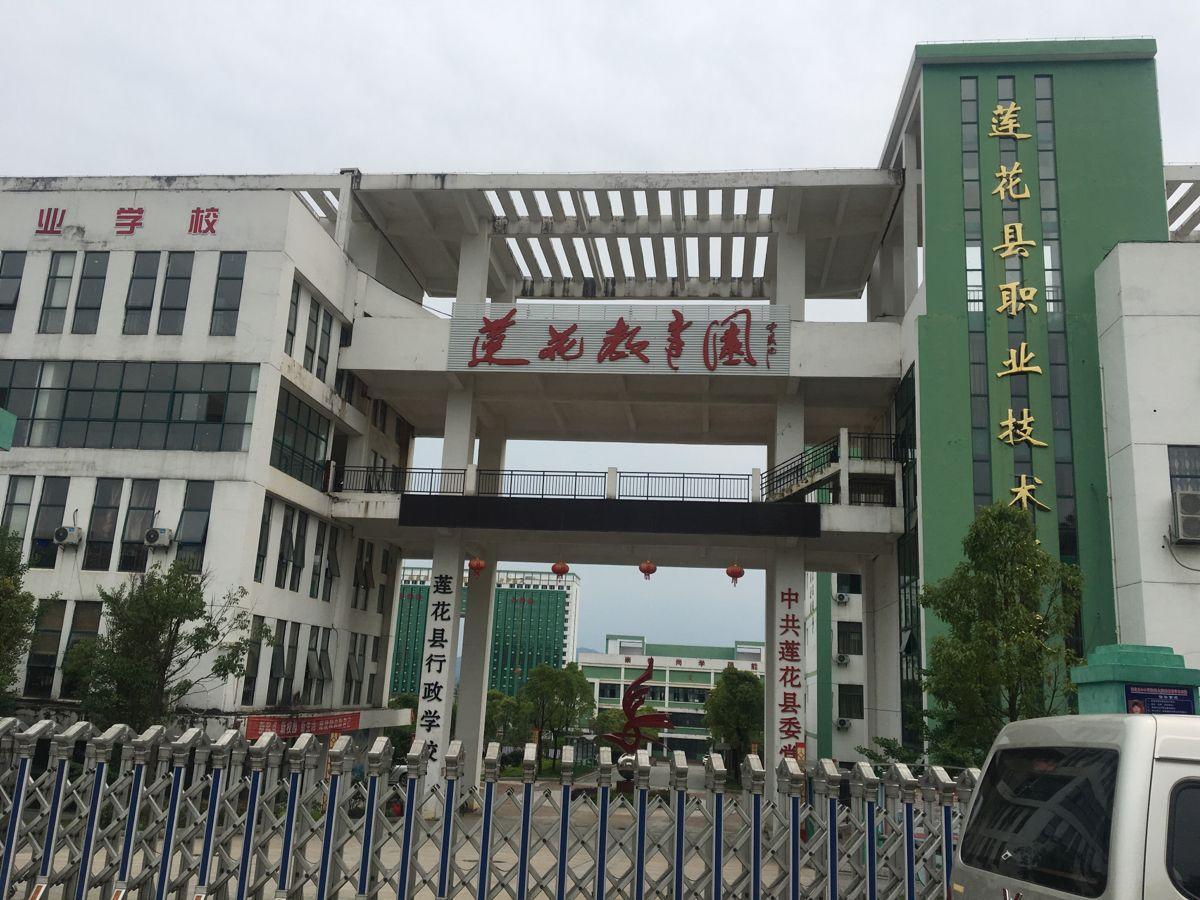 莲花教育园