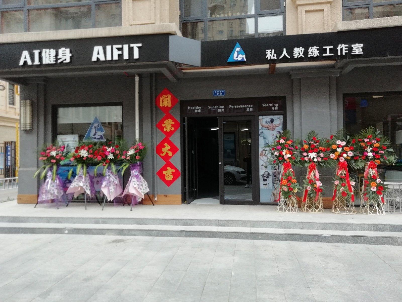 AI健身AIFIT私人教练工作室