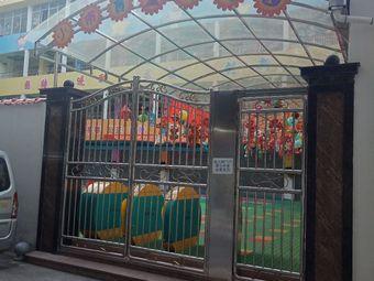 小市育童幼儿园