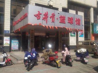 古井贡·篮球馆