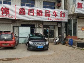 鑫昌精品车行