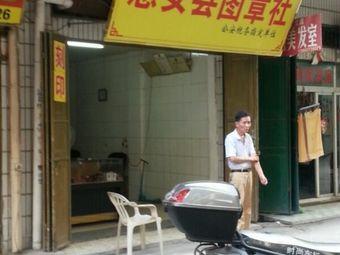 惠安县图章社