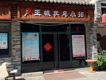 王城乒乓小站