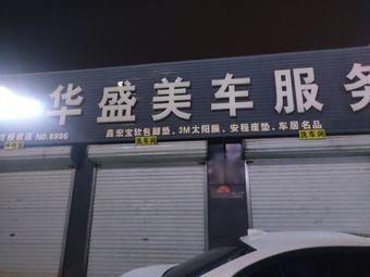 华盛美车服务(NO.8886店)