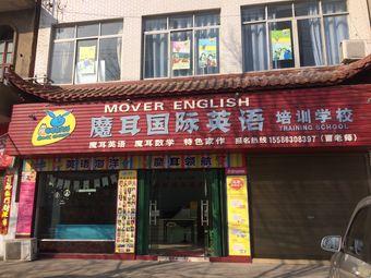 魔耳国际英语培训学校