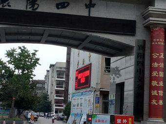 襄阳四中义务教育部