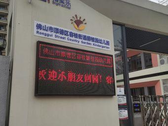 博实乐容桂凤凰湾幼儿园