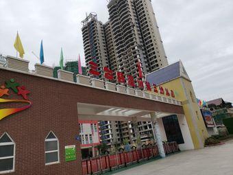三台县潼川第三幼儿园