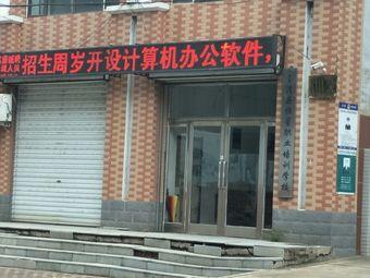 宝清县恒星职业培训学校