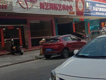 馨思萌舞艺舞蹈艺术中心(第2分店)
