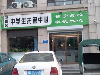 书香苑中学生托管中心
