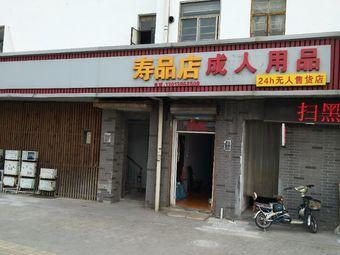 森林寿品店
