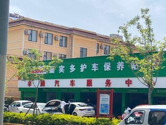 嘉实多护车保养站丰腾汽车服务中心