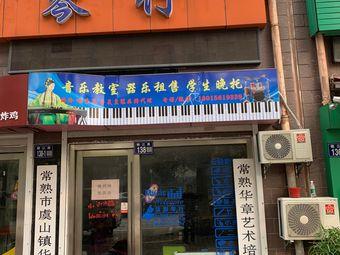 蓝翔琴行音乐教室器乐租售学生晚托