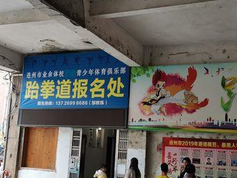连州市业余体校跆拳道训练基地