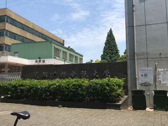芜湖广播电视大学