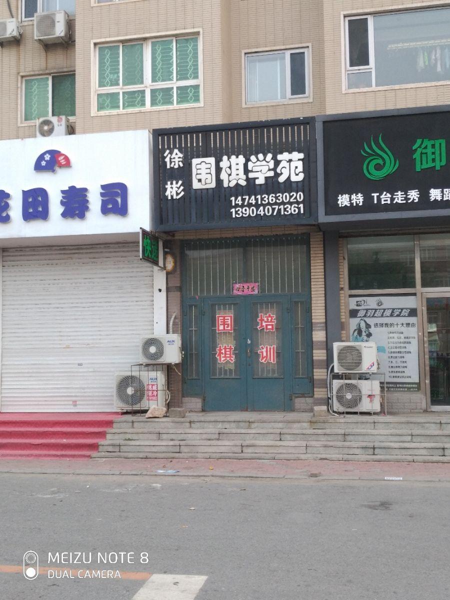 徐彬围棋学苑