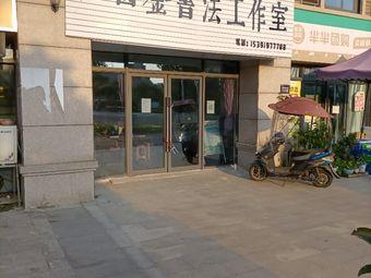 汪國金書法工作室