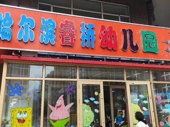 哈尔滨睿桥教育幼儿园