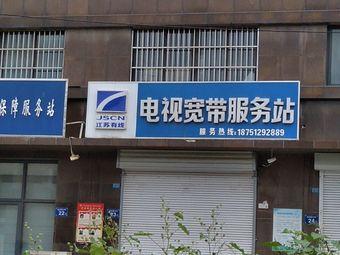 江苏有线电视宽带服务站